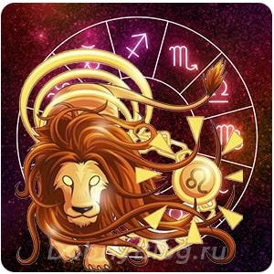 Совместимость Лев