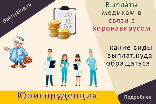 какие доплаты медикам за коронавирус в России