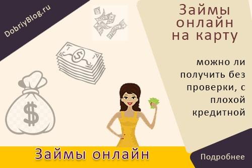 взять микрозайм онлайн на банковскую карту срочно без отказа