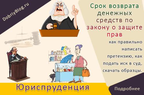 Срок возврата денежных средств по закону о защите прав потребителей