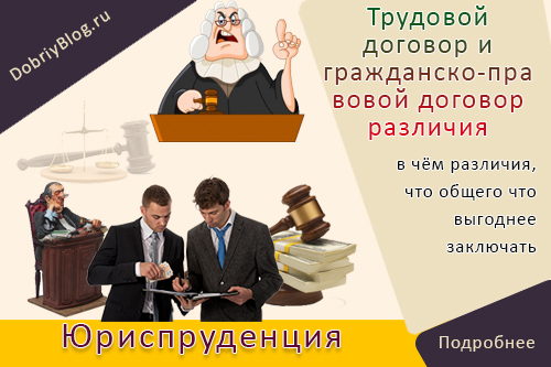 Трудовой договор и гражданско-правовой договор различия