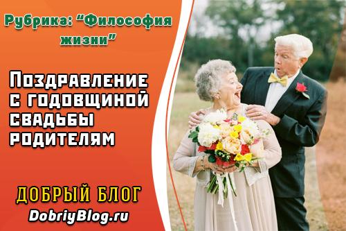 Поздравление с годовщиной свадьбы родителям от детей.