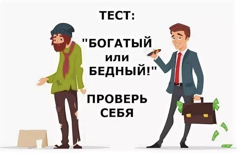 тест богатый или бедный